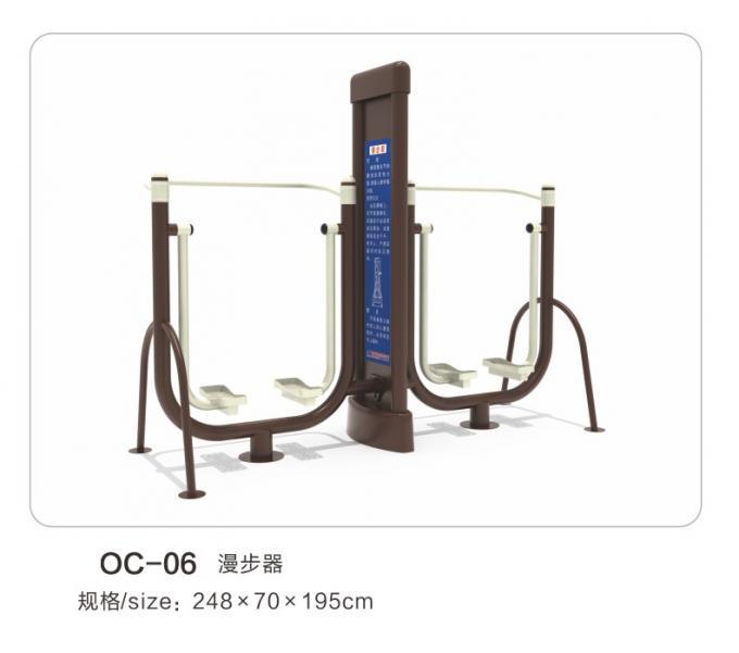 OC-06漫步机