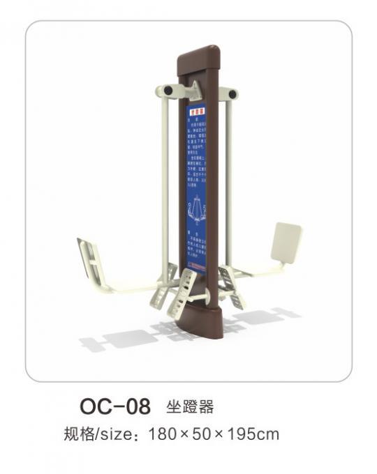 OC-08坐蹬器