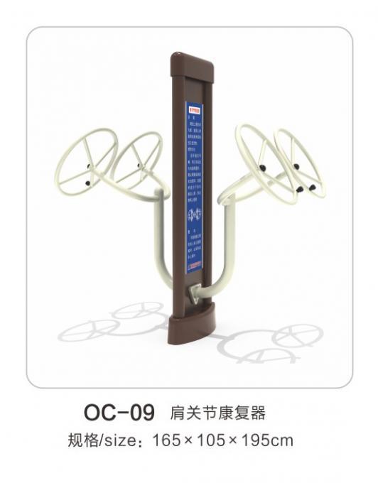 OC-09肩关节康复器