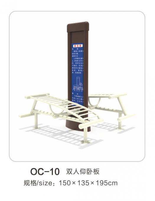 OC-10双人仰卧板