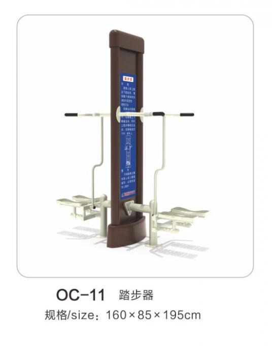 OC-11踏步器