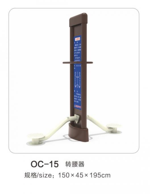 OC-15转腰器