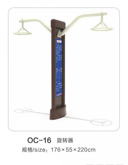 OC-16旋转器