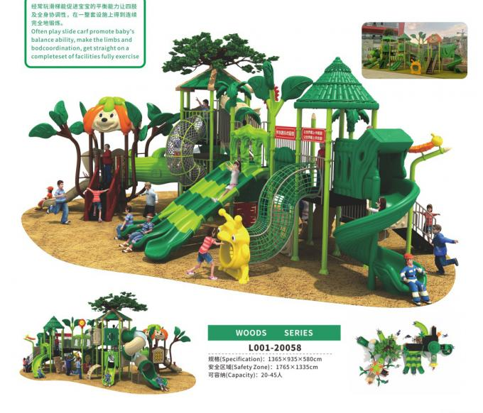 L001-20058森林主题儿童组合滑梯