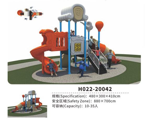 H022-20042梦幻祥云系列小博士滑梯