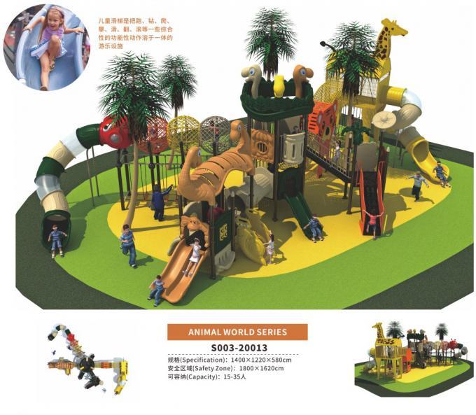 S003-20013动物世界主题公园大型组合滑梯