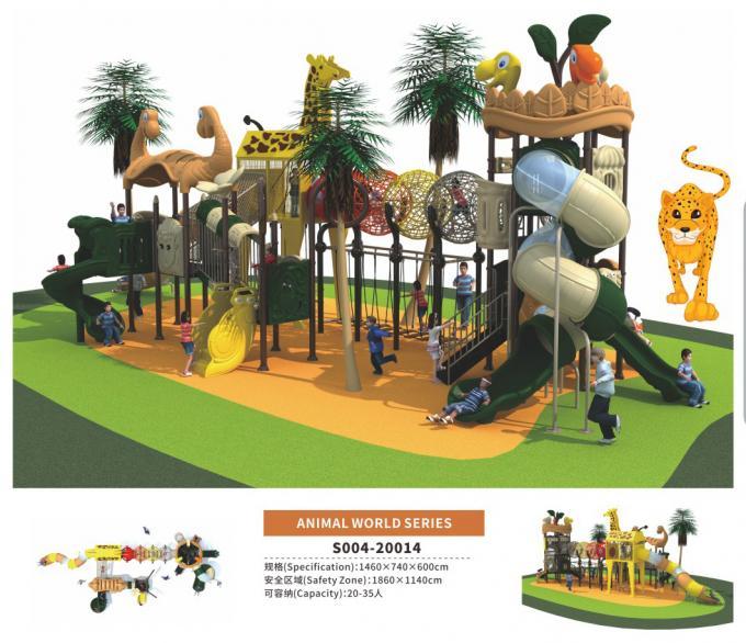 S004-20014动物世界主题公园大型滑梯乐园