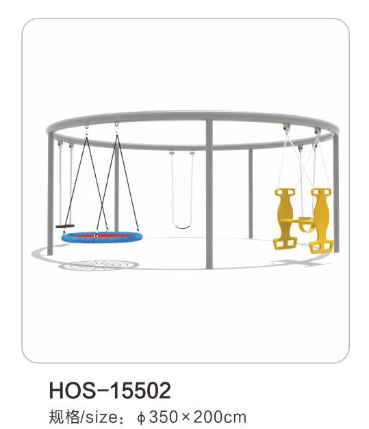 HOS-15502儿童秋千