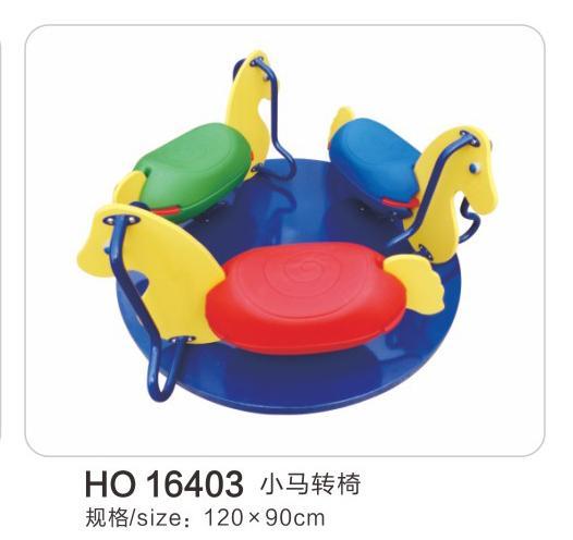 HO16403儿童转椅